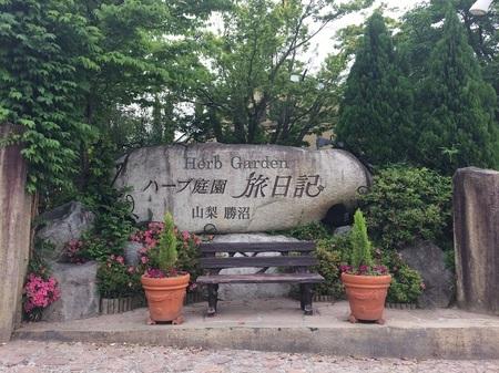 ハーブ庭園看板.jpg