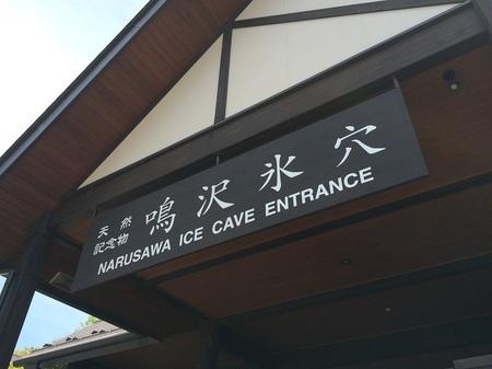 鳴沢氷穴看板.jpg